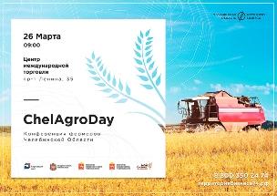 Встретимся на выставке 12 апреля на Конференции фермеров Челябинской области ChelAgroDay