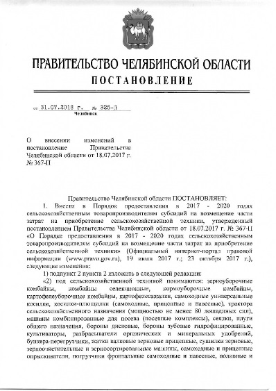 """Субсидия на покупку Трактора ОАО """"МТЗ"""" (возврат 10% от стоимости)"""