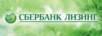 Сбербанк Лизинг